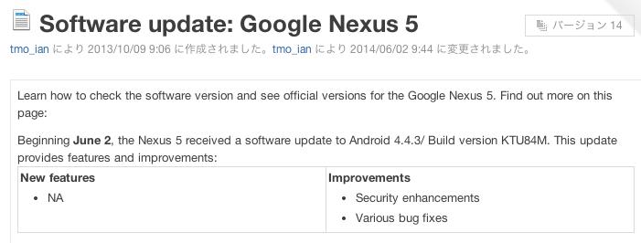Software_update__Google_Nexus_5___T-Mobile_Support