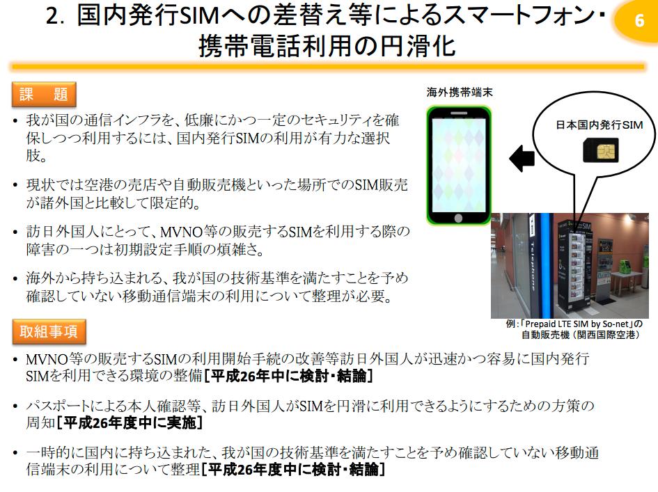 www_soumu_go_jp_main_content_000296266_pdf 2