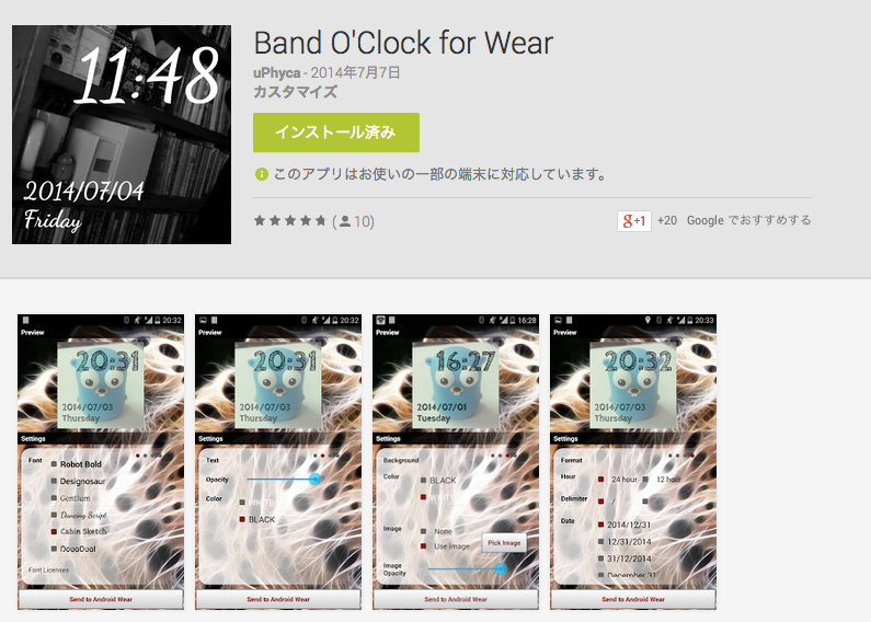 Band_O_Clock_for_Wear_-_Google_Play_の_Android_アプリ