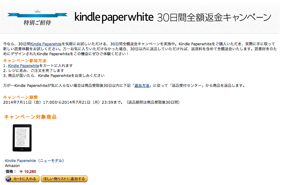 Amazon_co_jp__Kindle_Paperwhite_30日間全額返金キャンペーン