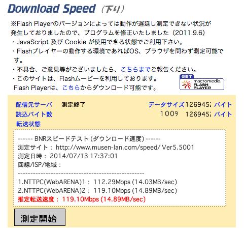 BNR_スピードテスト_回線速度/通信速度_測定