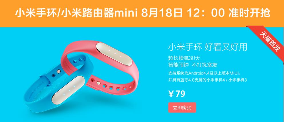 818开学季-小米官方旗舰店-天猫Tmall_com