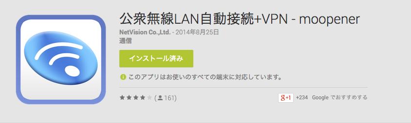 公衆無線LAN自動接続_VPN_-_moopener_-_Google_Play_の_Android_アプリ