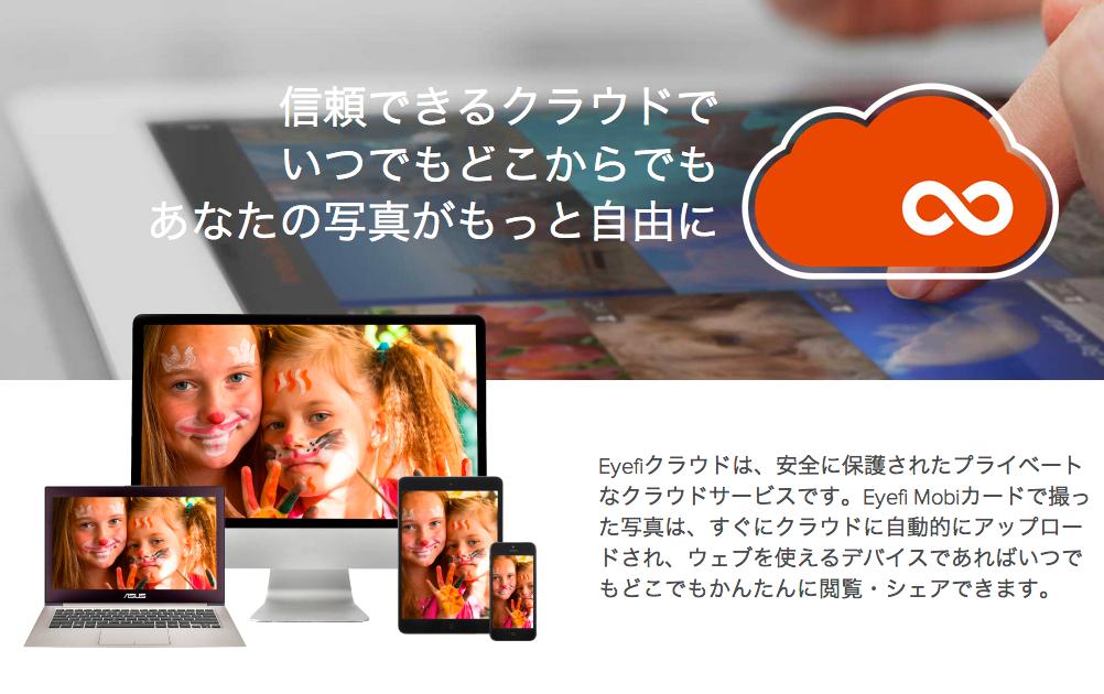 Eyefi_(アイファイ)クラウド_-_安全なクラウドで便利に同期___Eyefi_Japan