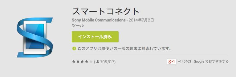 スマートコネクト_-_Google_Play_の_Android_アプリ