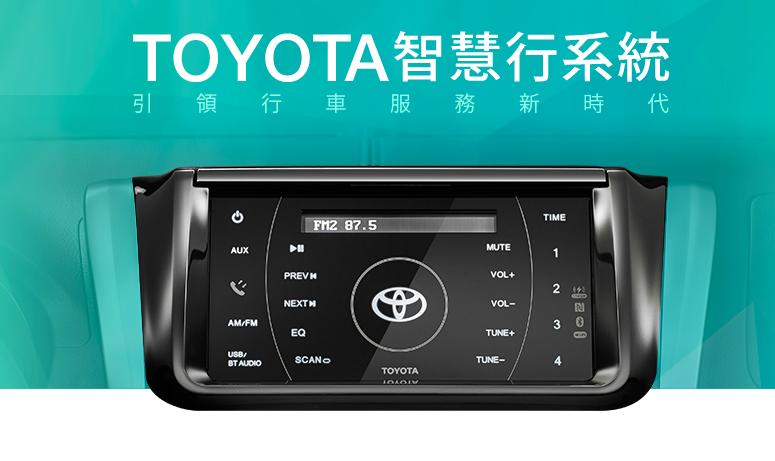 トヨタ知恵ラインシステム_-_交通サービスの新しい時代をリードする