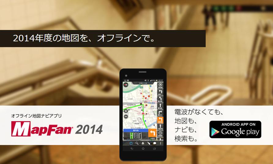 mapfan2014