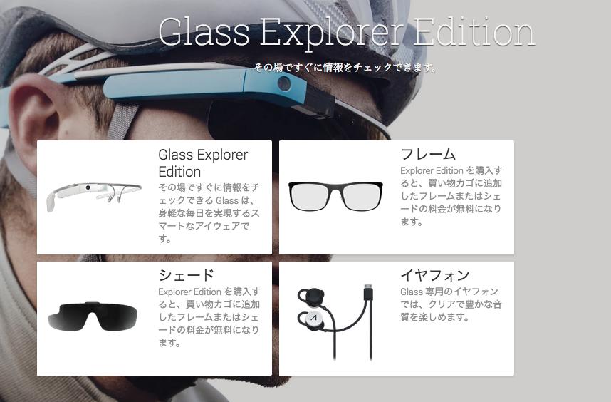 Glass_Explorer_Edition_-_Google_Playの端末