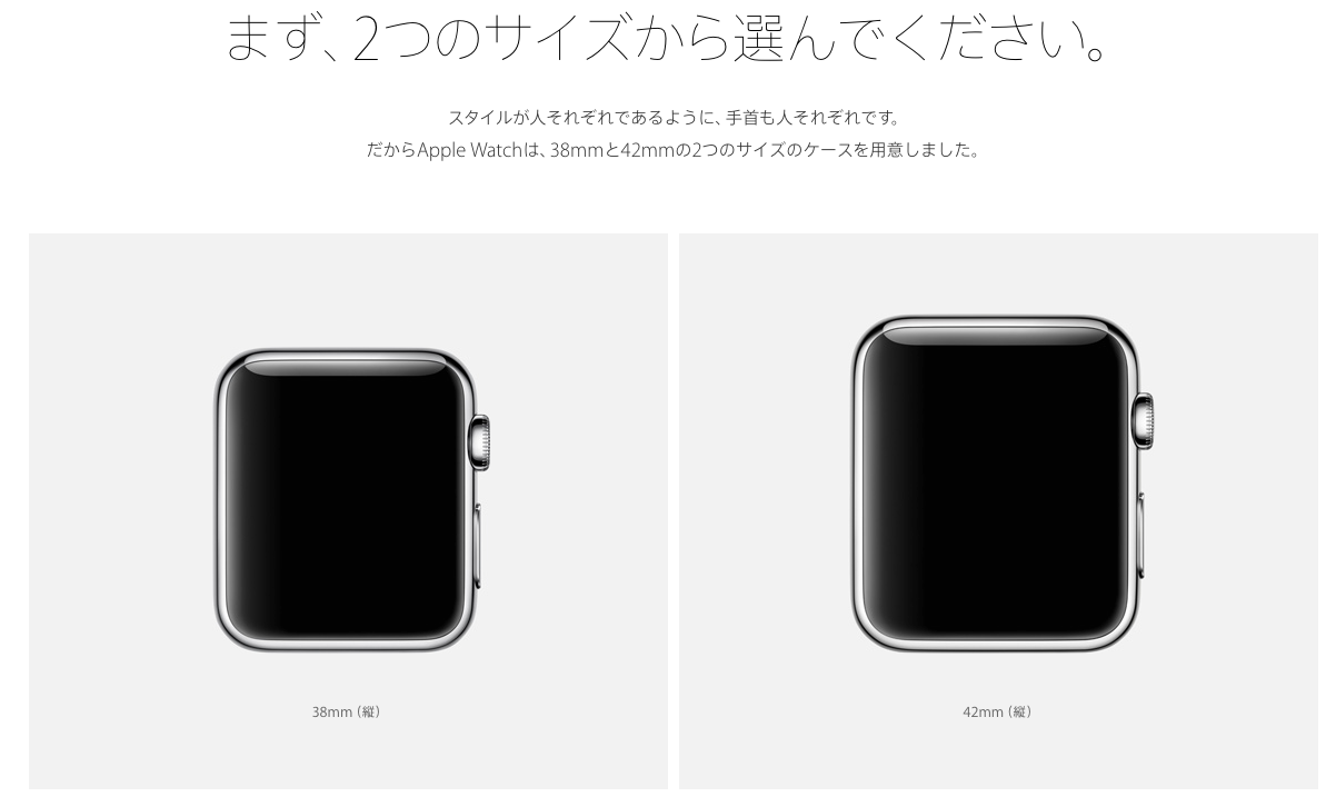 Apple_-_Apple_Watch_-_デザイン