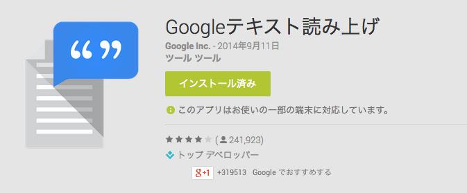 Googleテキスト読み上げ_-_Google_Play_の_Android_アプリ