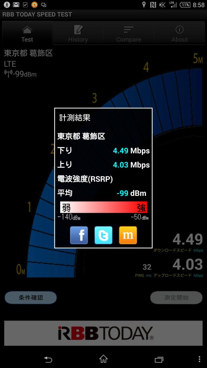 Screenshot_2014-09-04-20-58-17