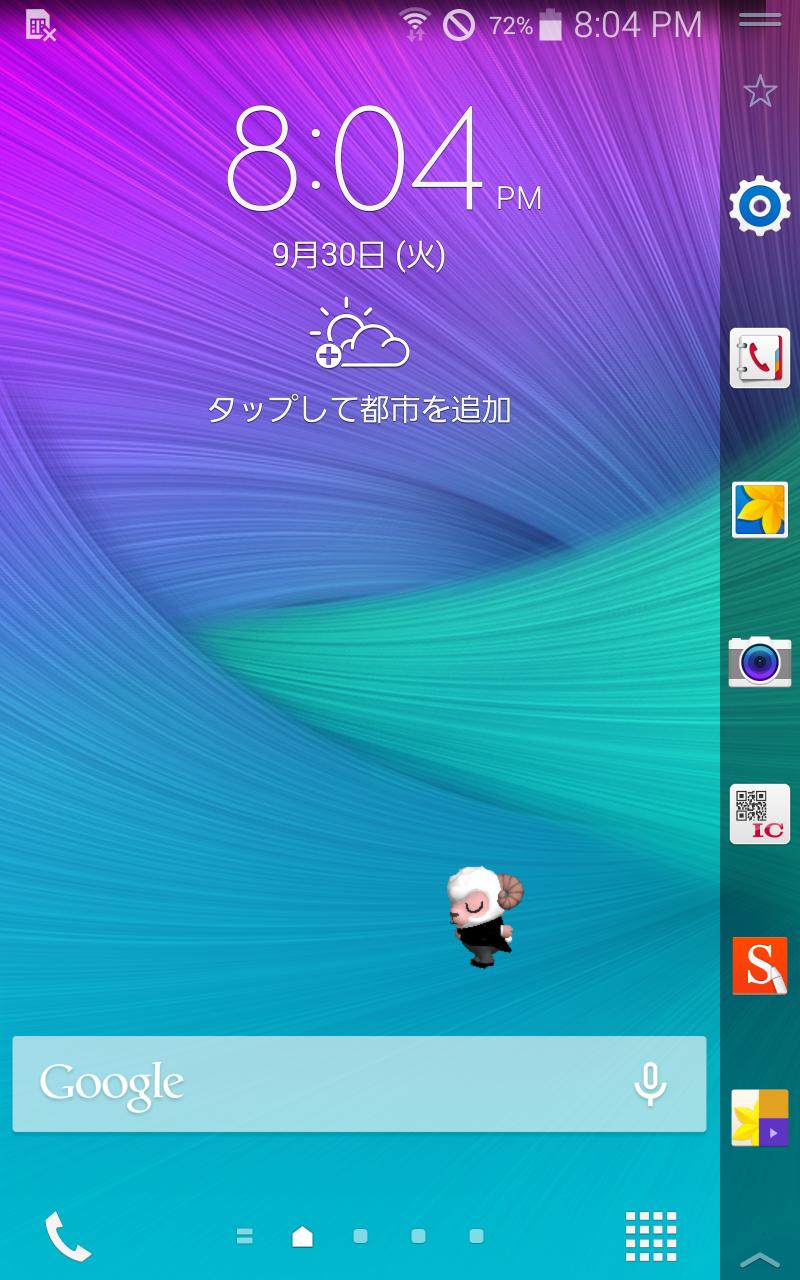 Screenshot_2014-09-30-20-04-17