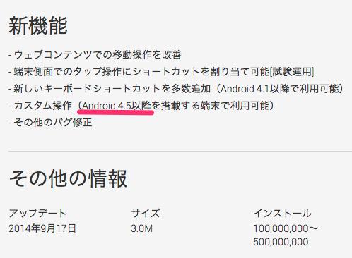 Google_TalkBack_-_Google_Play_の_Android_アプリ