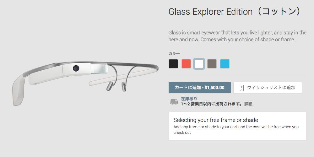 Glass_Explorer_Edition(コットン)_-_Google_Playの端末