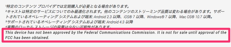 Nexus_Player_-_Google_Playの端末