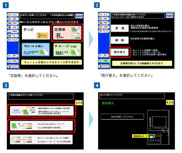 Suica定期券から移し替え時の多機能券売機の操作手順:ビューカード