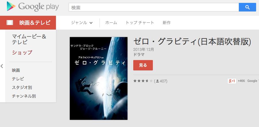 ゼロ・グラビティ_日本語吹替版__-_Google_Play_の映画