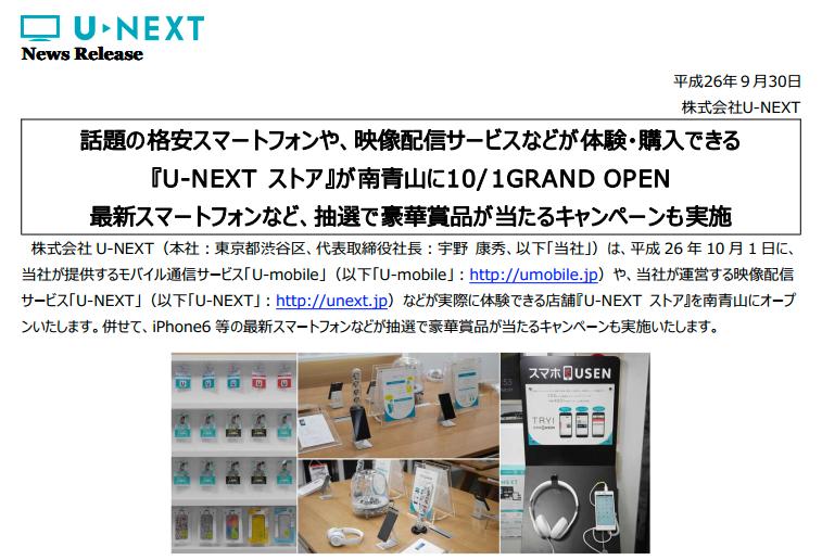 『U-NEXT_ストア』が南青山に10月1日(水)GRAND_OPEN_-_ユーモバイル