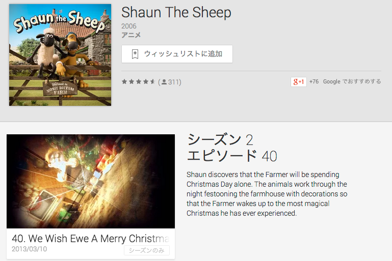 Shaun_The_Sheep_-_Google_Play_の映画