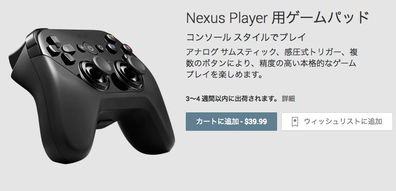 Nexus_Player_用ゲームパッド_-_Google_Playの端末