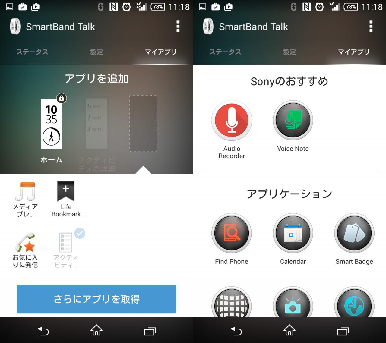 smartband2