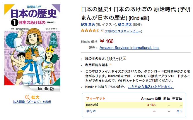 Amazon_co_jp:_日本の歴史1_日本のあけぼの_原始時代__学研まんが日本の歴史__eBook__伊東_章夫__樋口_清之__Kindleストア