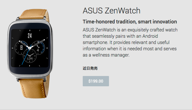 ASUS_ZenWatch_-_Google_Playの端末