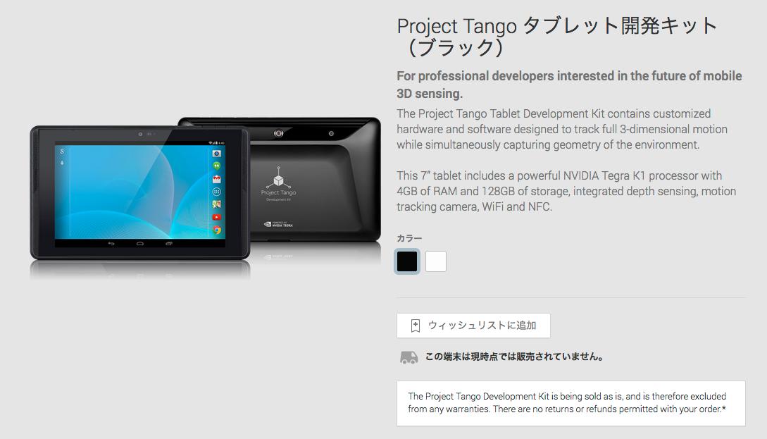 Project_Tango_タブレット開発キット(ブラック)_-_Google_Playの端末