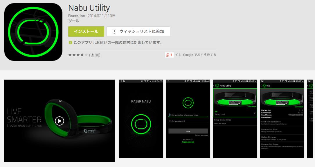 Nabu_Utility_-_Google_Play_の_Android_アプリ