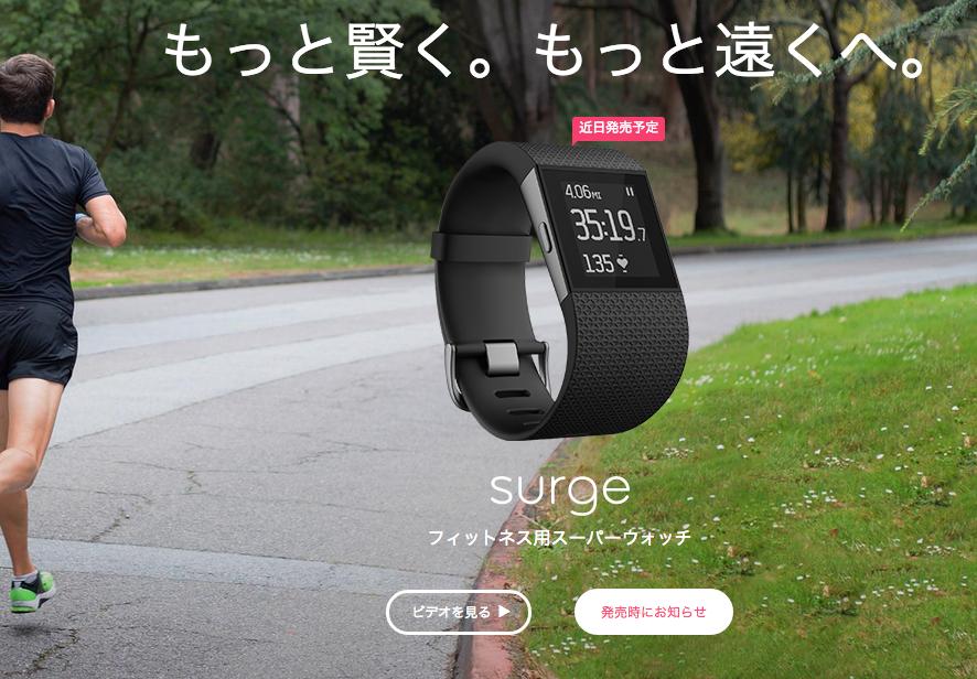 Fitbit_Surge™_フィットネス用スーパーウォッチ