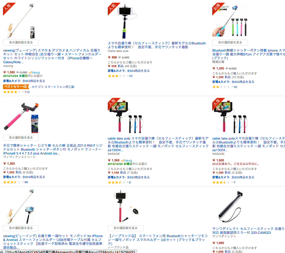Amazon_co_jp__自撮り棒