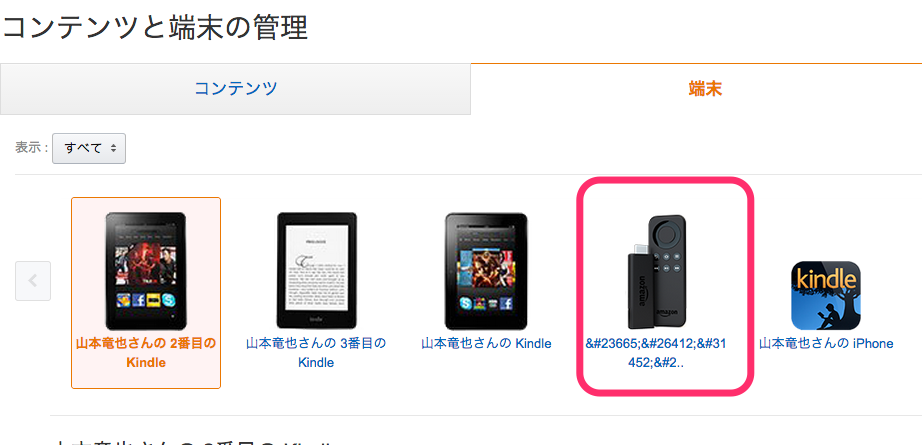 Amazon_co_jp__コンテンツと端末の管理