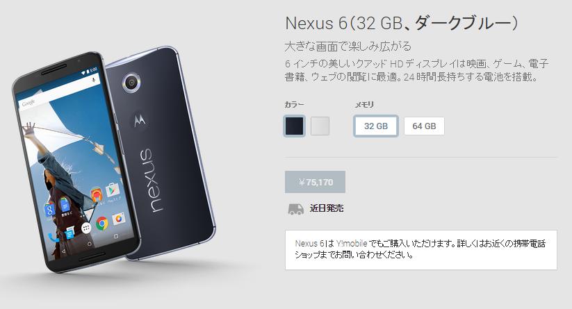 nexus6ymobile