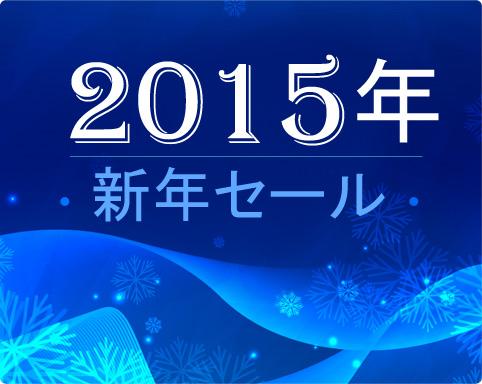 14-12-31-abef-newyearsale-jp