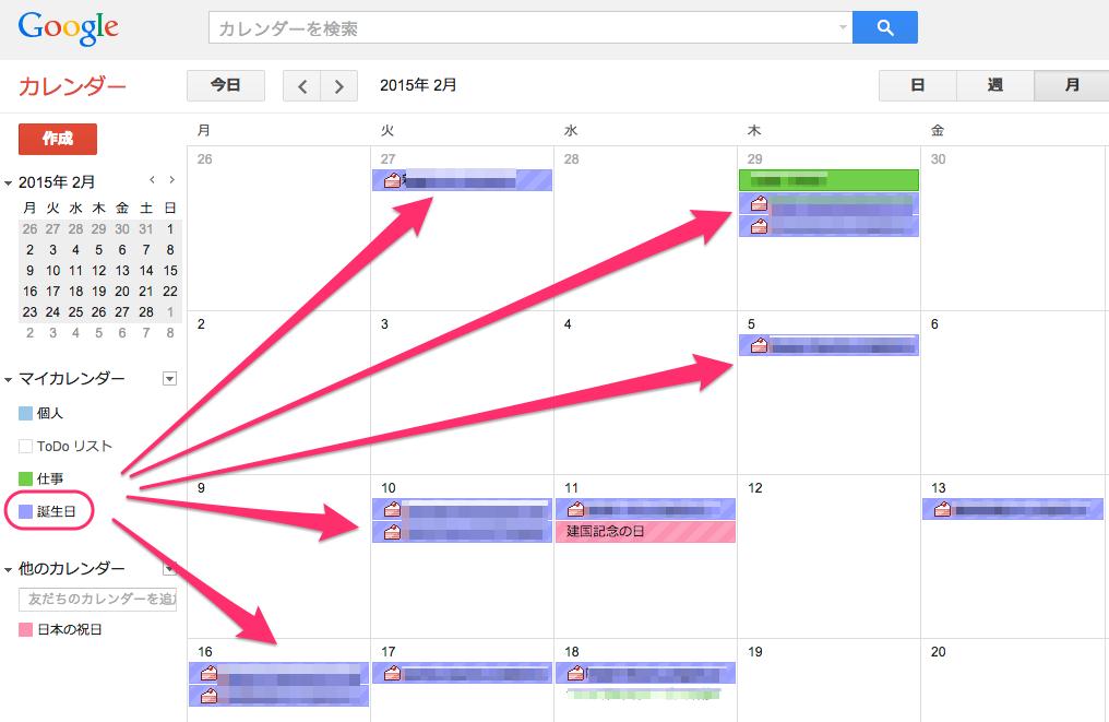 Google_カレンダー 2