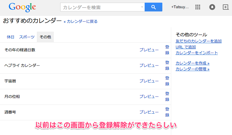 Google_カレンダー 4