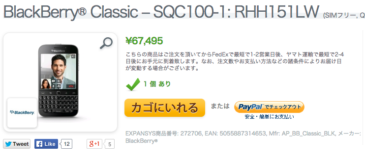 BlackBerry®_Classic_–_SQC100-1__RHH151LW__SIMフリー__QWERTY__16GB__Black_価格_特徴_-_EXPANSYS_日本