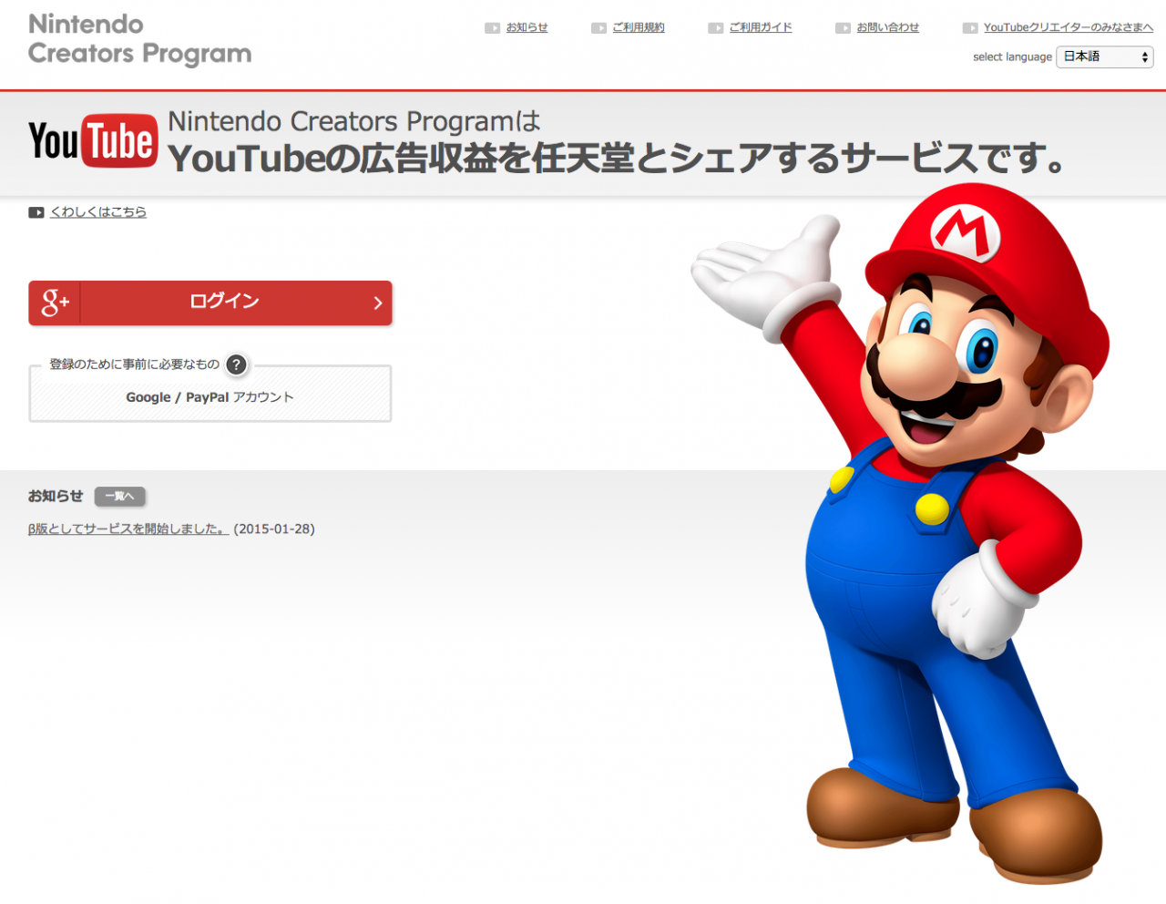 Nintendo_Creators_Program