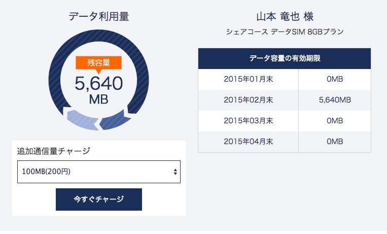 DMM_mobile_-_マイページ