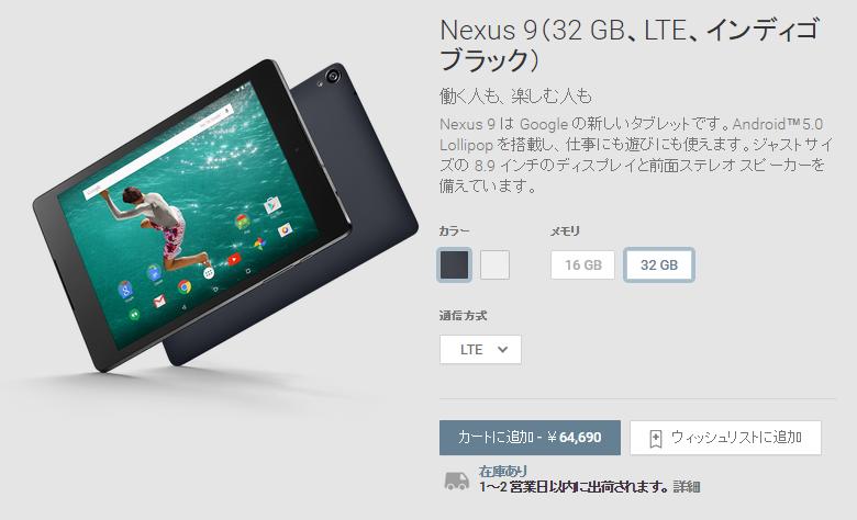 nexus9lte