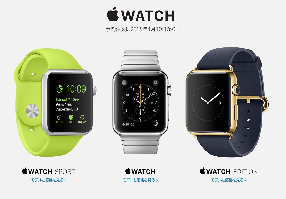 公式Apple_Store_-_Apple_Watch_まもなく登場_-_4月10日予約注文開始
