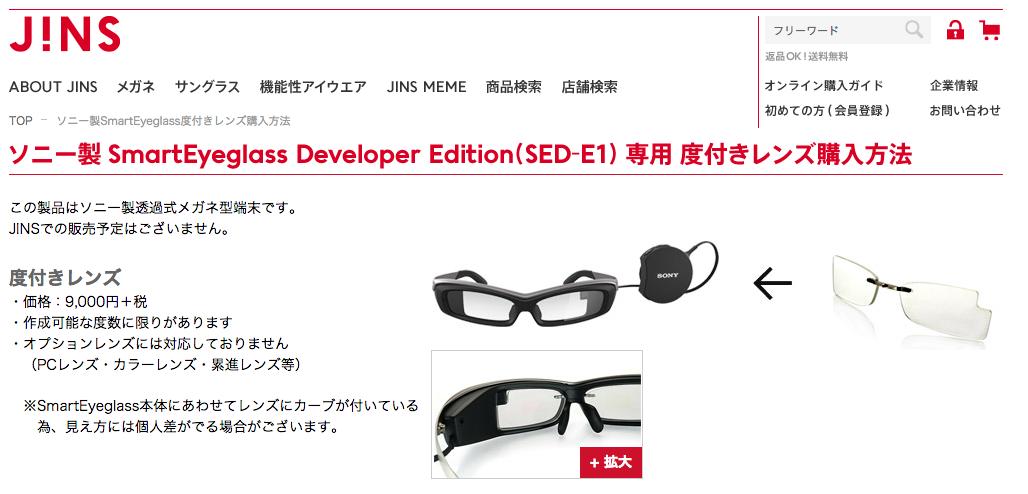 ソニー製メガネ型端末『SmartEyeglass』度付きレンズ購入方法___JINS_-_メガネ(眼鏡・めがね)