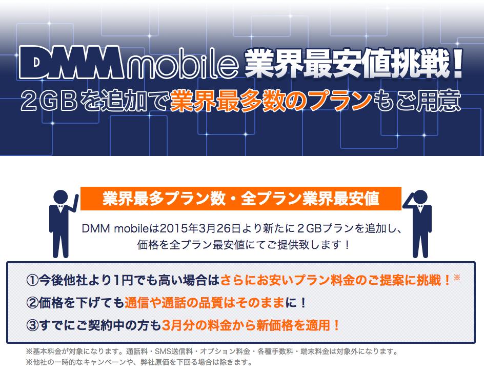 DMM_mobile_業界最安値挑戦!_-_DMM_mobile