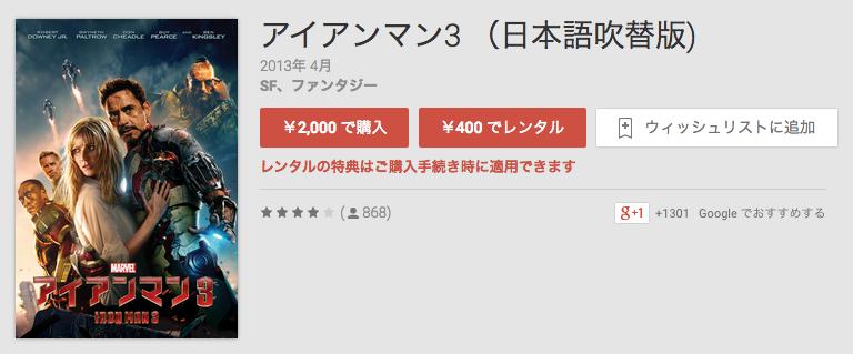 アイアンマン3_(日本語吹替版__-_Google_Play_の映画
