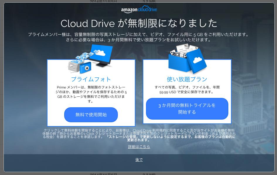 Amazon_Cloud_Drive 2