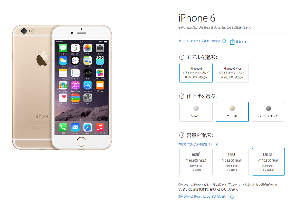 iPhone_6_128GB_ゴールド_SIMフリー_-_Apple_Store(日本)