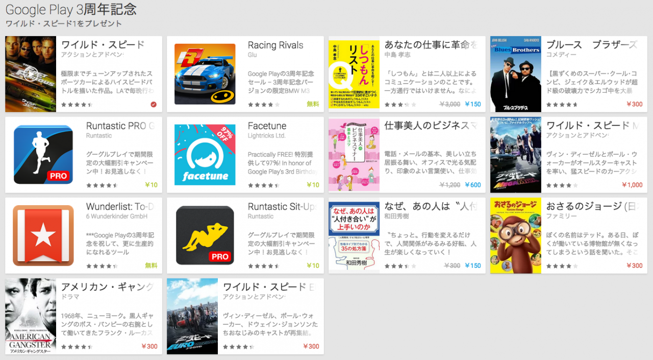 Google_Play_の_Android_アプリ