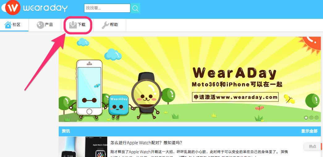 WearADay_-_最新最酷的智能穿戴社区
