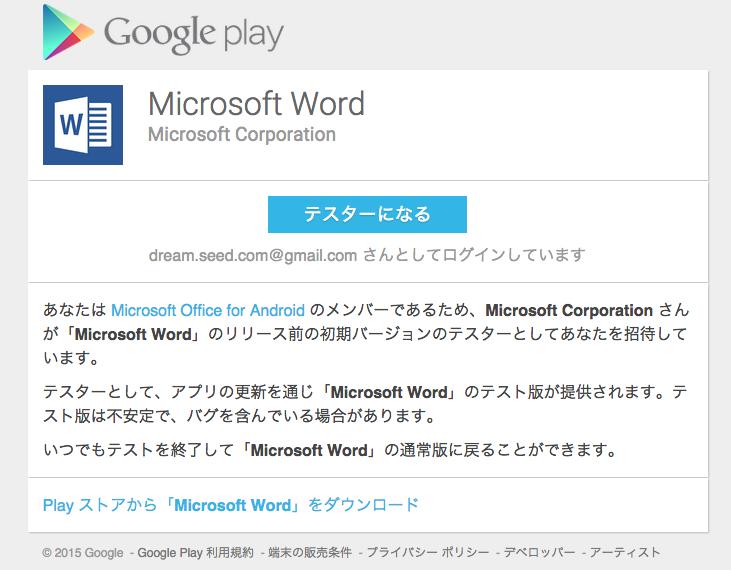 Android_アプリのテスト_-_Google_Play
