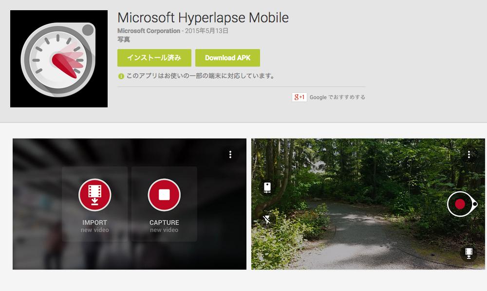 Microsoft_Hyperlapse_Mobile_-_Google_Play_の_Android_アプリ